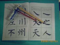 Caligraf�a china