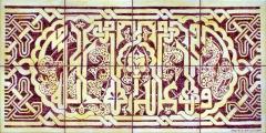 Texto epigr�fico del patio de los leones, alhambra (granada)